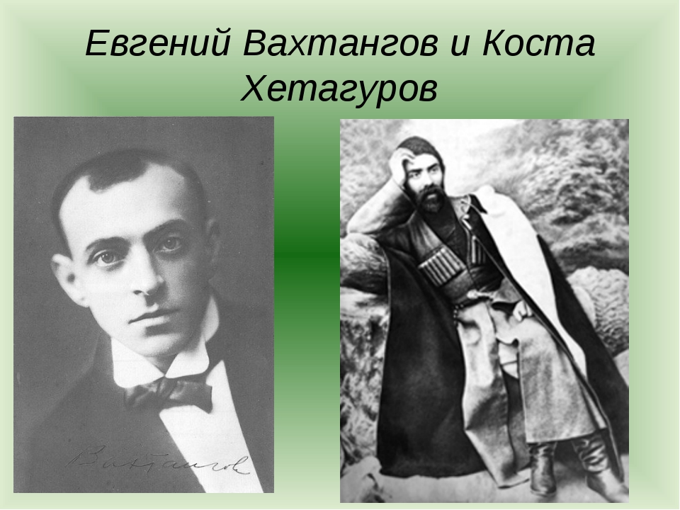 Евгений Вахтангов и Коста Хетагуров