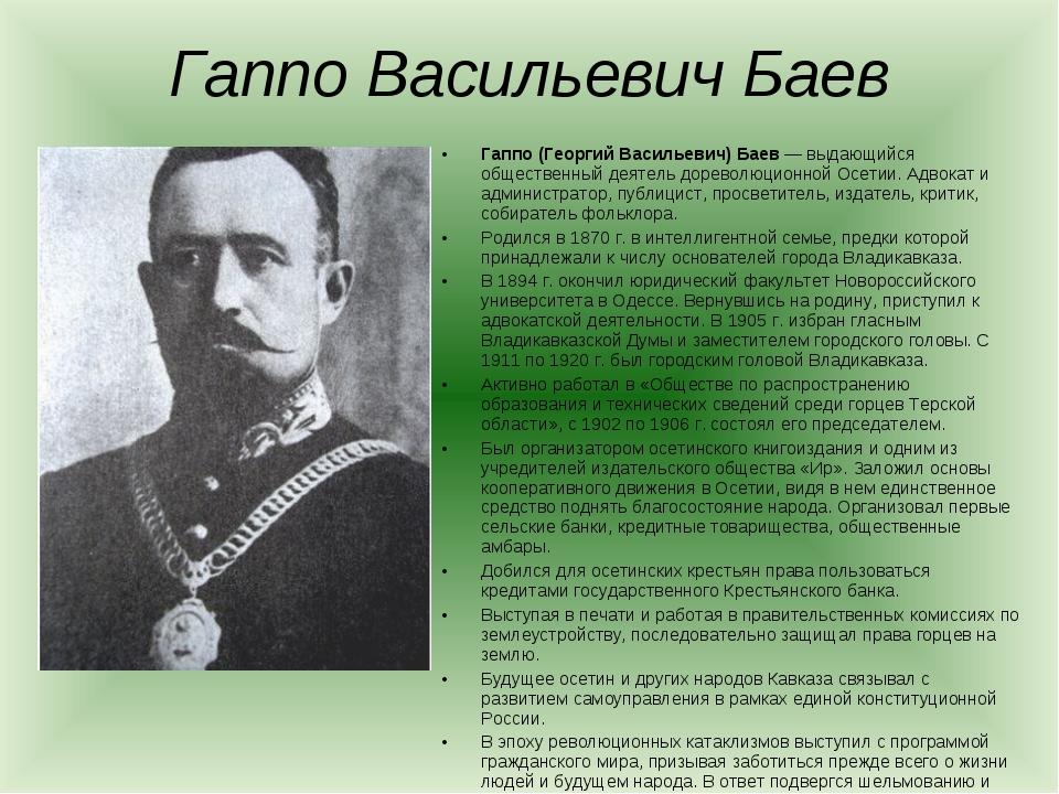 Гаппо Васильевич Баев Гаппо (Георгий Васильевич) Баев — выдающийся общественн...