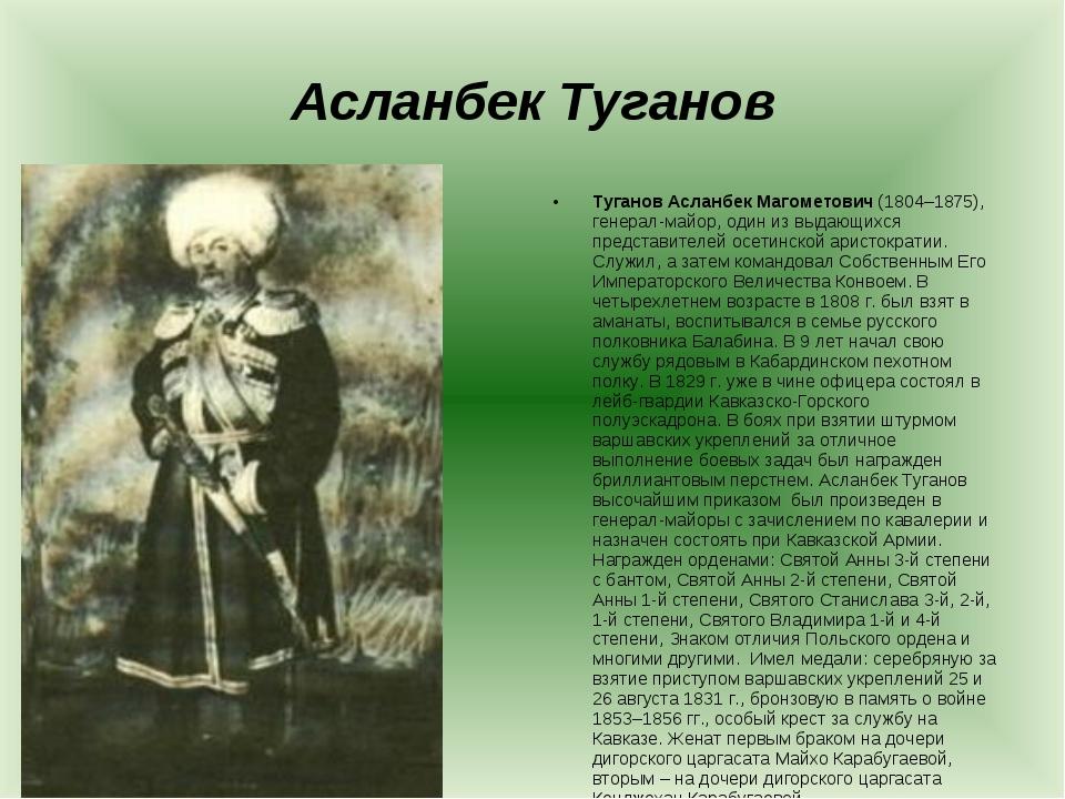 Асланбек Туганов Туганов Асланбек Магометович (1804–1875), генерал-майор, оди...