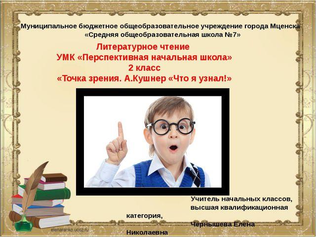 Муниципальное бюджетное общеобразовательное учреждение города Мценска «Средн...