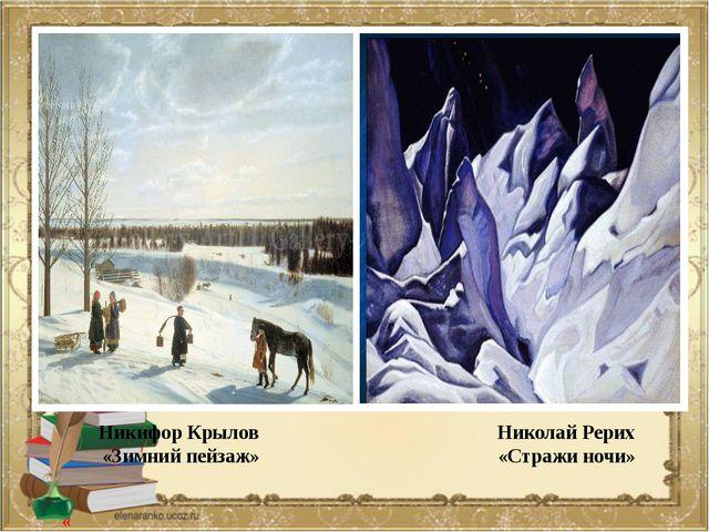 Никифор Крылов Николай Рерих «Зимний пейзаж» «Стражи ночи» «