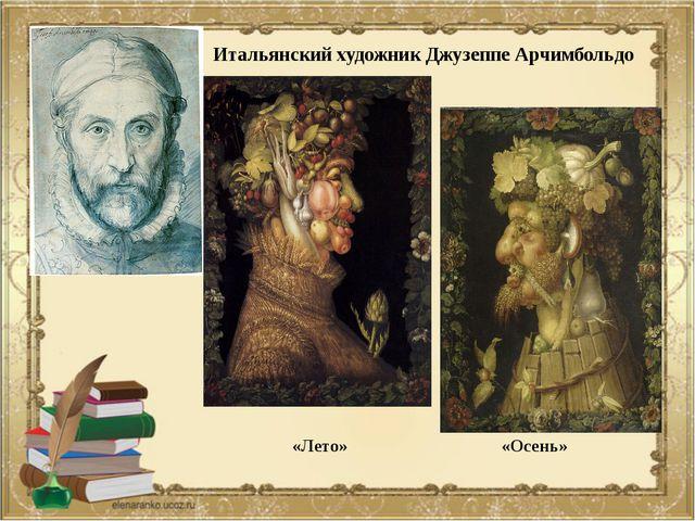 Итальянский художник Джузеппе Арчимбольдо «Лето» «Осень»