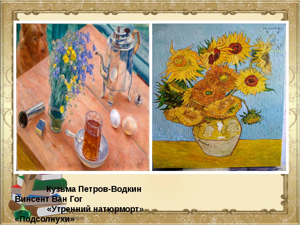 Кузьма Петров-Водкин Винсент Ван Гог «Утренний натюрморт» «Подсолнухи»