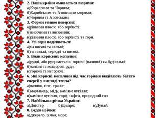 Тема №5 Природа України 1. Які гори є на території України? а)Карпати та Кри