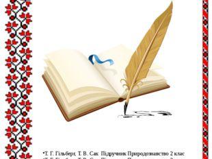 Література: Т. Г. Гільберг, Т. В. Сак Підручник Природознавство 2 клас Т. Г.