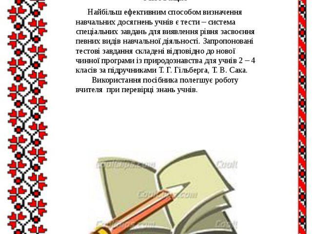 Анотація Найбільш ефективним способом визначення навчальних досягнень учнів...