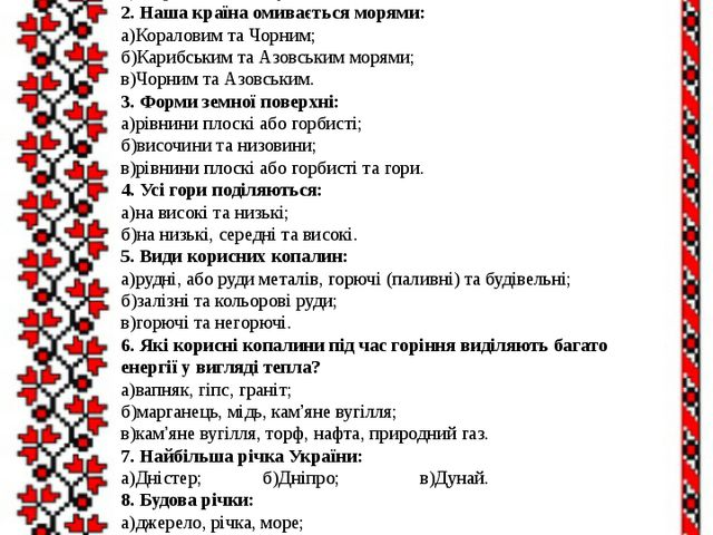 Тема №5 Природа України 1. Які гори є на території України? а)Карпати та Кри...