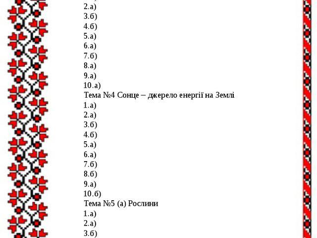 5.а) 6.б) 7.б) 8.б) 9.б) 10.а) Тема №3 (б) Ґрунт 1.б) 2.а) 3.б) 4.б) 5.а) 6....