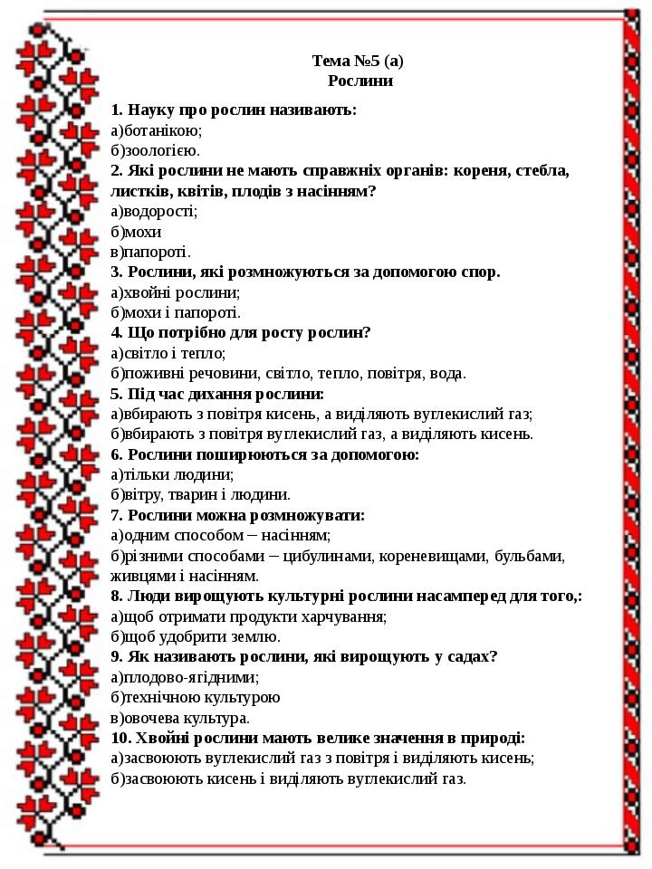 Тема №5 (а) Рослини 1. Науку про рослин називають: а)ботанікою; б)зоологією....