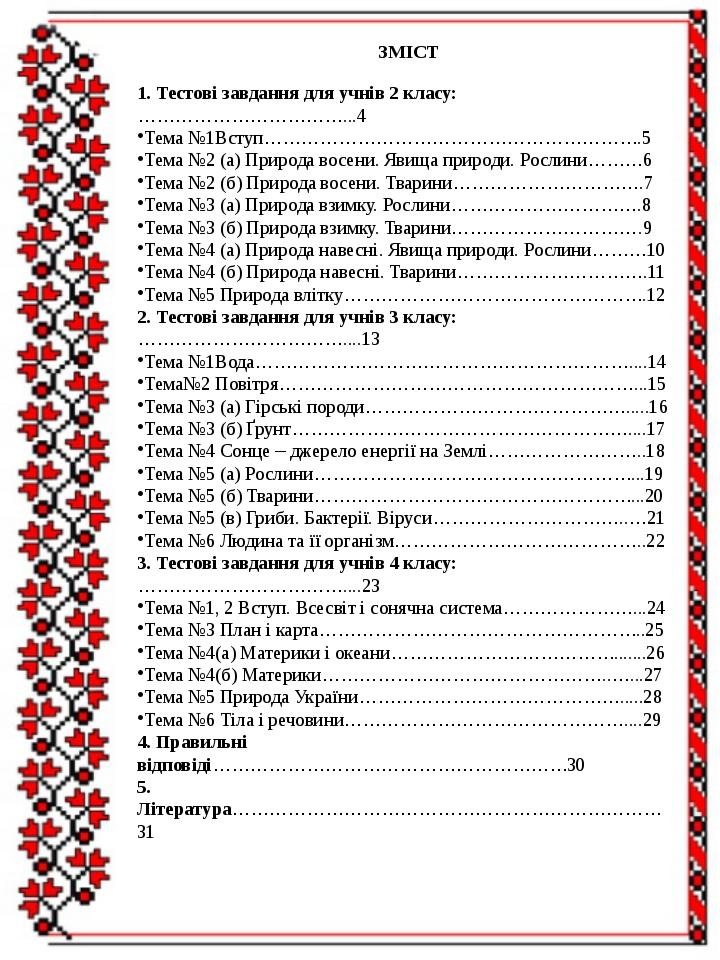 ЗМІСТ 1. Тестові завдання для учнів 2 класу:……………………………...4 Тема №1Вступ…………...