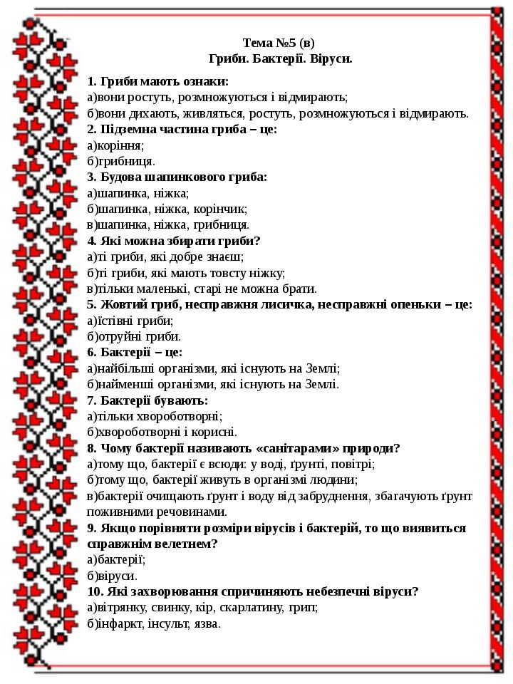Тема №5 (в) Гриби. Бактерії. Віруси. 1. Гриби мають ознаки: а)вони ростуть,...