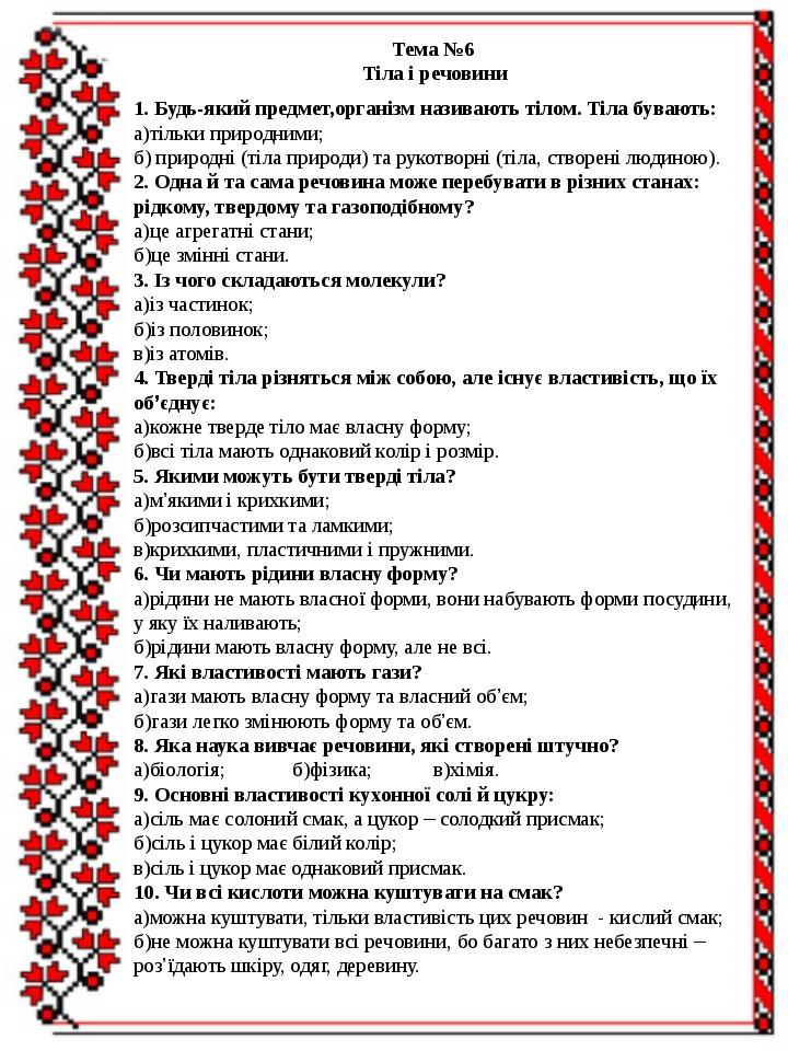 Тема №6 Тіла і речовини 1. Будь-який предмет,організм називають тілом. Тіла...