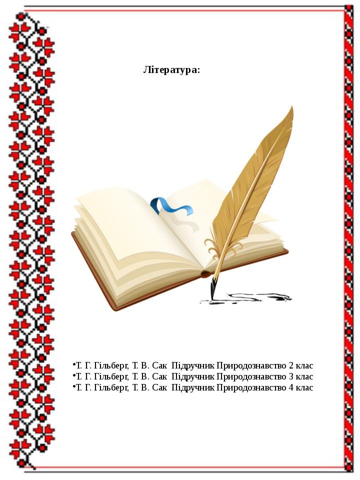 Література: Т. Г. Гільберг, Т. В. Сак Підручник Природознавство 2 клас Т. Г....
