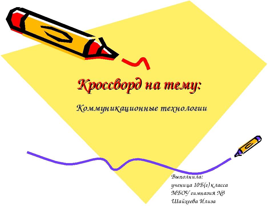 Кроссворд на тему: Коммуникационные технологии Выполнила: ученица 10Б(г) клас...