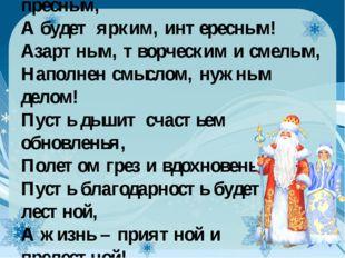 Пусть Новый год не станет пресным, А будет ярким, интересным! Азартным, творч