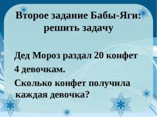 Второе задание Бабы-Яги: решить задачу Дед Мороз раздал 20 конфет 4 девочкам.