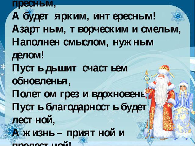 Пусть Новый год не станет пресным, А будет ярким, интересным! Азартным, творч...