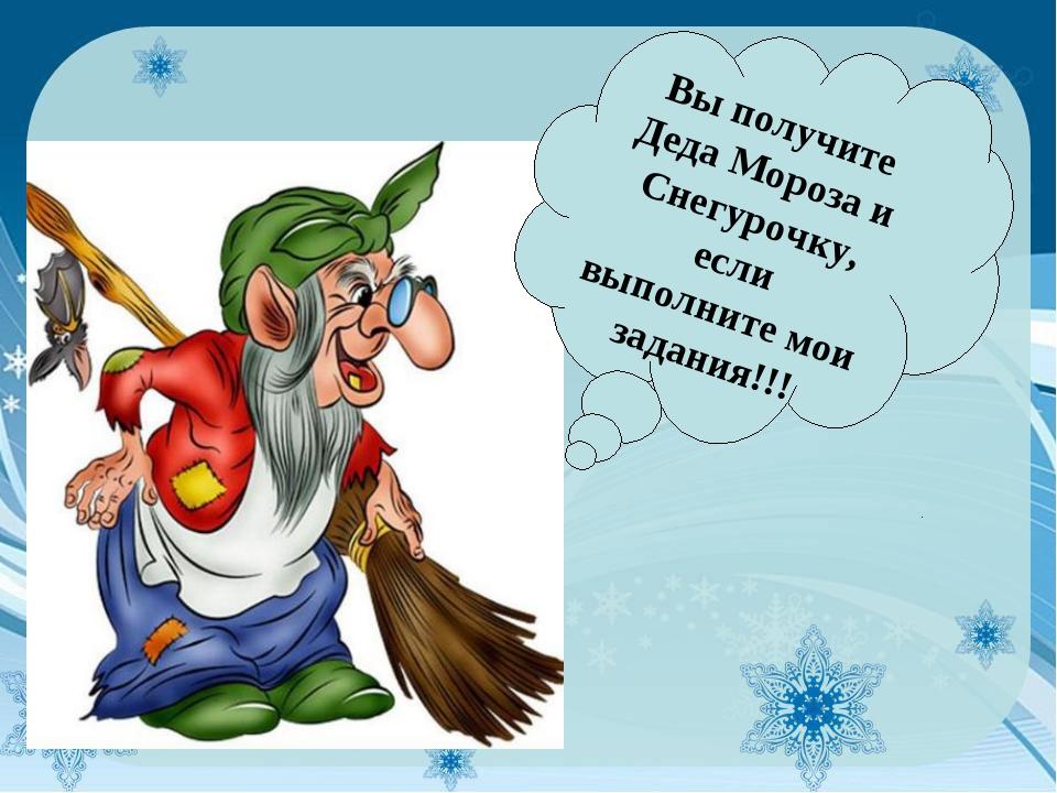 Вы получите Деда Мороза и Снегурочку, если выполните мои задания!!!