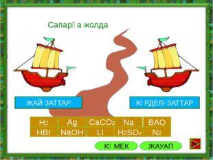 2 группа Сапарға жолда H2 Ag CaCO3 Na BAO H2SO4 N2 HBr NaOH LI ЖАУАП КҮРДЕЛІ