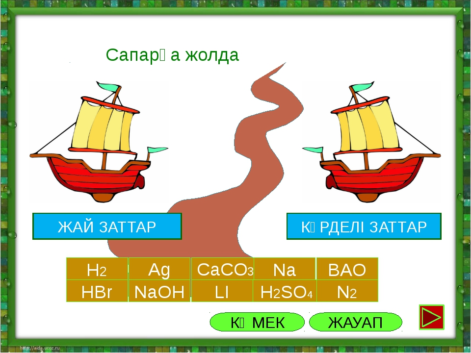2 группа Сапарға жолда H2 Ag CaCO3 Na BAO H2SO4 N2 HBr NaOH LI ЖАУАП КҮРДЕЛІ...