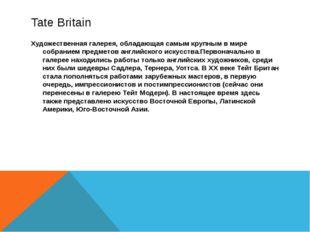 Tate Britain Художественная галерея, обладающая самым крупным в мире собрание