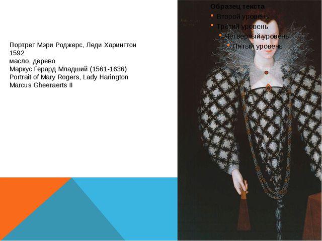 Портрет Мэри Роджерс, Леди Харингтон 1592 масло, дерево Маркус Герард Младший...