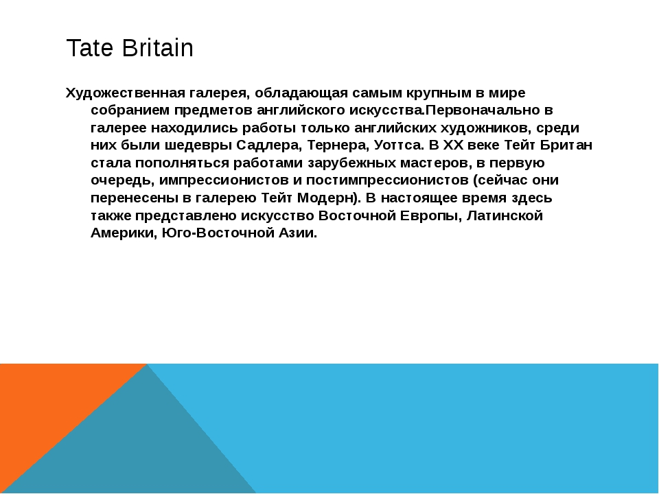 Tate Britain Художественная галерея, обладающая самым крупным в мире собрание...