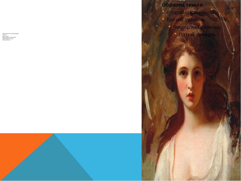 Леди Гамильтон в облике Цирцеи ок.1782 масло, холст Джордж Ромни (1734-1802)...
