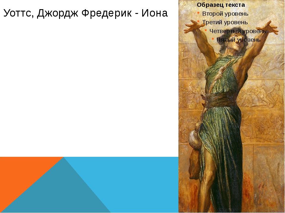 Уоттс, Джордж Фредерик - Иона