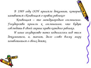 В 1989 году ООН приняла документ, который называется «Конвенция о правах реб