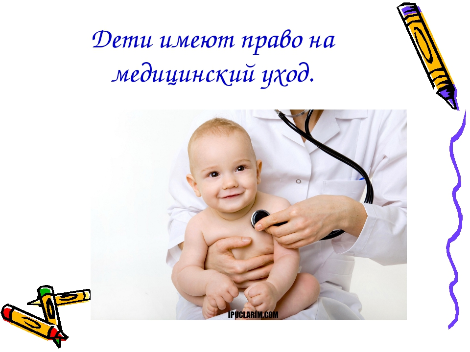Дети имеют право на медицинский уход.