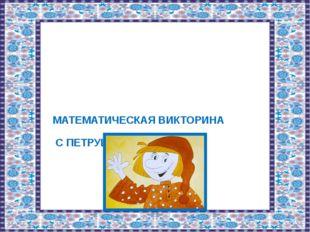 МАТЕМАТИЧЕСКАЯ ВИКТОРИНА С ПЕТРУШКОЙ
