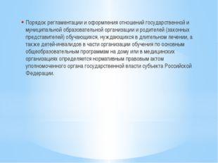 Порядок регламентации и оформления отношений государственной и муниципальной