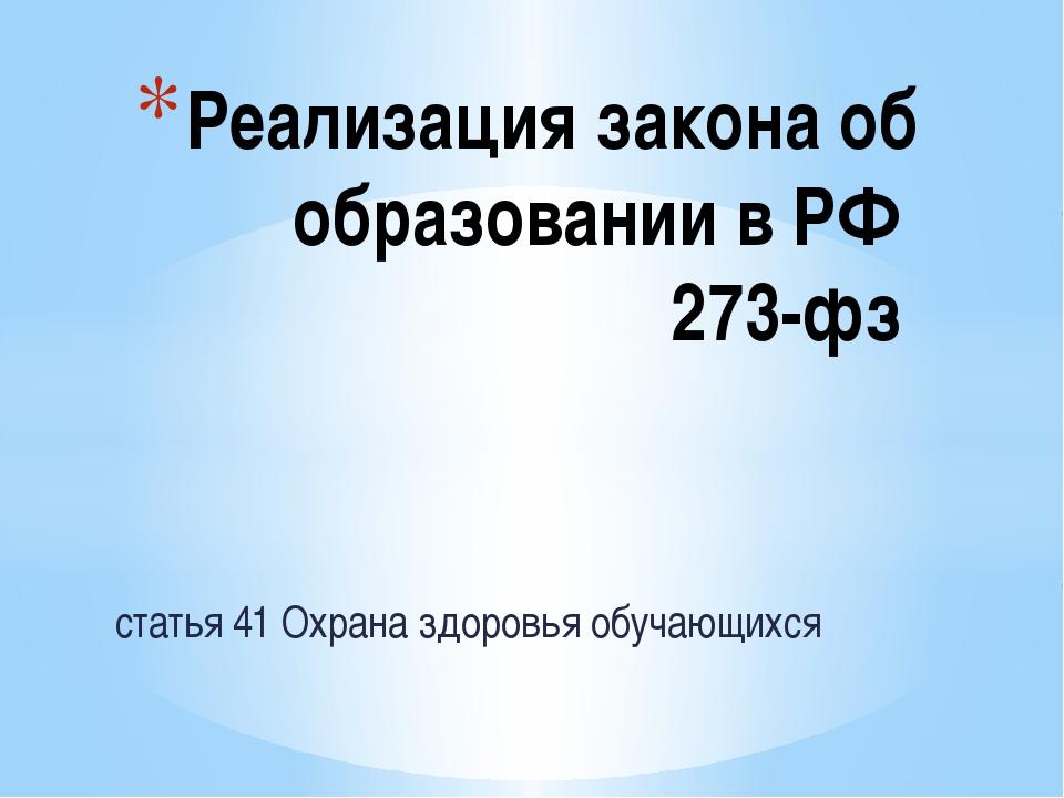 статья 41 Охрана здоровья обучающихся Реализация закона об образовании в РФ 2...