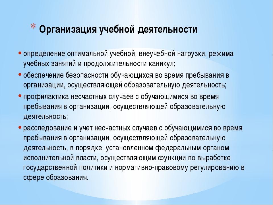 Организация учебной деятельности определение оптимальной учебной, внеучебной...