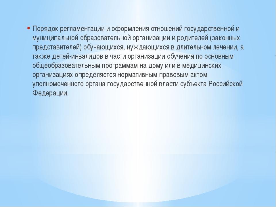 Порядок регламентации и оформления отношений государственной и муниципальной...