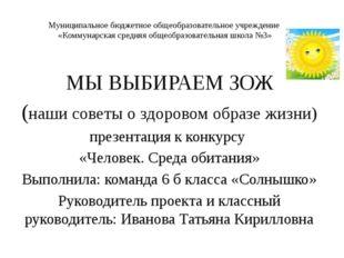 Муниципальное бюджетное общеобразовательное учреждение «Коммунарская средняя