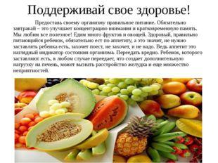 Поддерживай свое здоровье! Предоставь своему организму правильное питание.