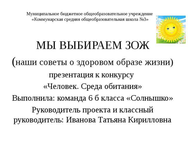 Муниципальное бюджетное общеобразовательное учреждение «Коммунарская средняя...