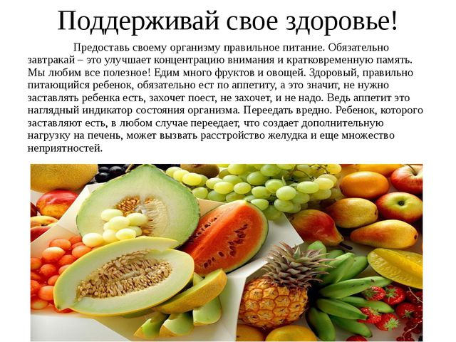 Поддерживай свое здоровье! Предоставь своему организму правильное питание....
