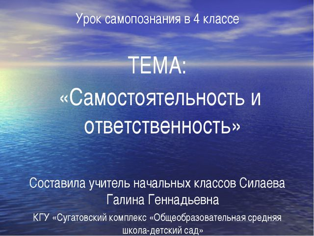 Урок самопознания в 4 классе ТЕМА: «Самостоятельность и ответственность» Сос...