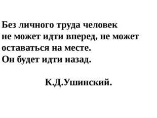 Без личного труда человек не может идти вперед, не может оставаться на месте.