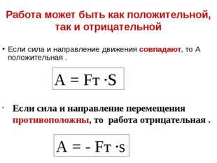ОК 2 Работа может быть как положительной, так и отрицательной Если сила и нап