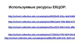 Используемые ресурсы ЕКЦОР: http://school-collection.edu.ru/catalog/res/85292