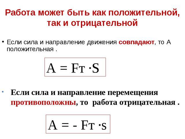 ОК 2 Работа может быть как положительной, так и отрицательной Если сила и нап...