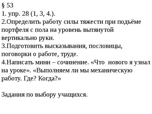 § 53 1. упр. 28 (1, 3, 4.). 2.Определить работу силы тяжести при подъёме порт...