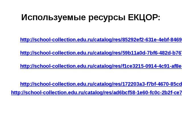 Используемые ресурсы ЕКЦОР: http://school-collection.edu.ru/catalog/res/85292...