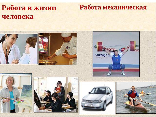 Работа в жизни человека Работа механическая