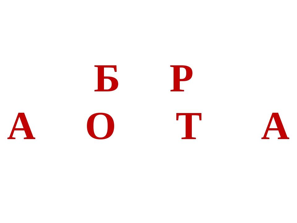 Б Р А О Т А