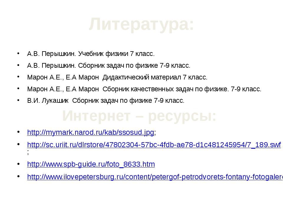 Литература: А.В. Перышкин. Учебник физики 7 класс. А.В. Перышкин. Сборник зад...